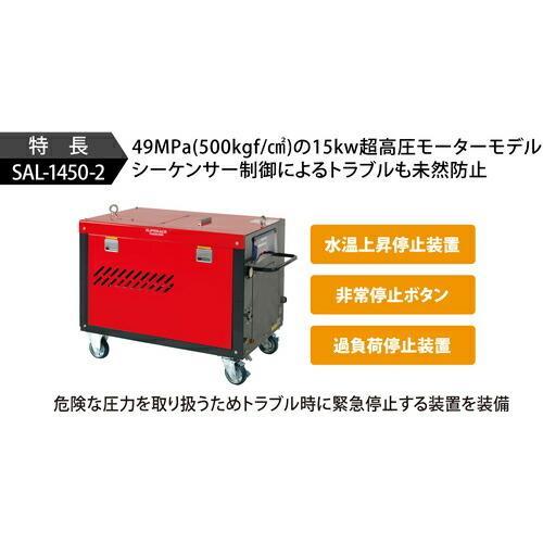 スーパー工業 モーター式高圧洗浄機-50HZ超高圧型 SAL-1450-2 ( SAL1450250HZ ) スーパー工業(株)|haikanshop|03