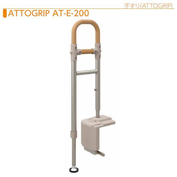 安寿 ATTOGRIPアットグリップ「AT-E-200」手すり アロン化成