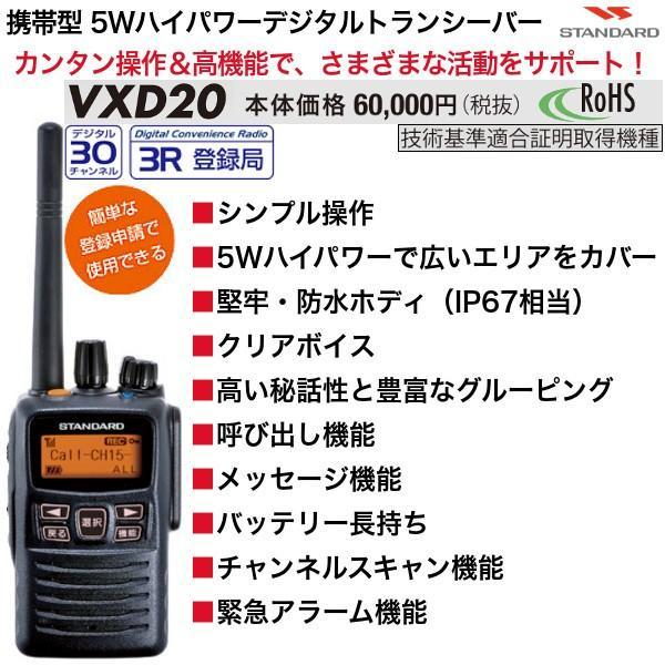 VXD20 携帯型5Wハイパワーデジタルトランシーバー 登録局