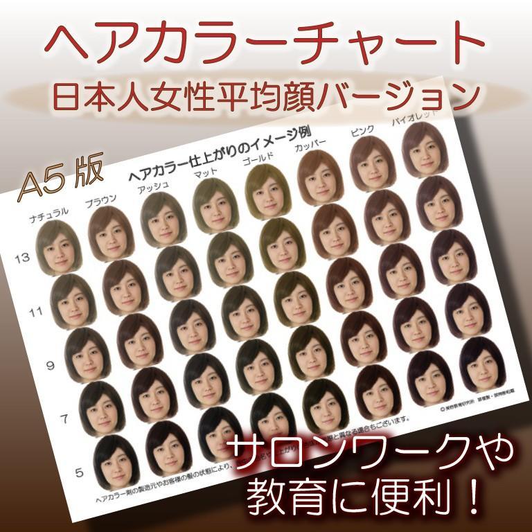 ヘアカラーチャート(平均顔ベース) A5サイズ 髪色見本 似合うヘアカラー 似合う髪色 パーソナルカラー パーソナルヘアカラー ヘアカラーリング hair-color