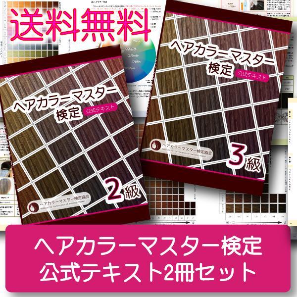 ヘアカラーマスター検定 公式テキスト3級・2級2冊セット ヘアカラーリングの製品学・色彩学・デザイン・心理学・似合わせの教科書 hair-color