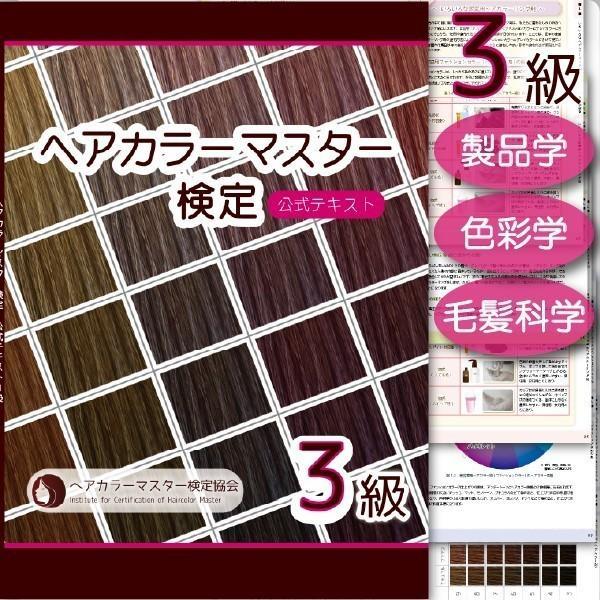 ヘアカラーマスター検定 公式テキスト3級・2級2冊セット ヘアカラーリングの製品学・色彩学・デザイン・心理学・似合わせの教科書 hair-color 02