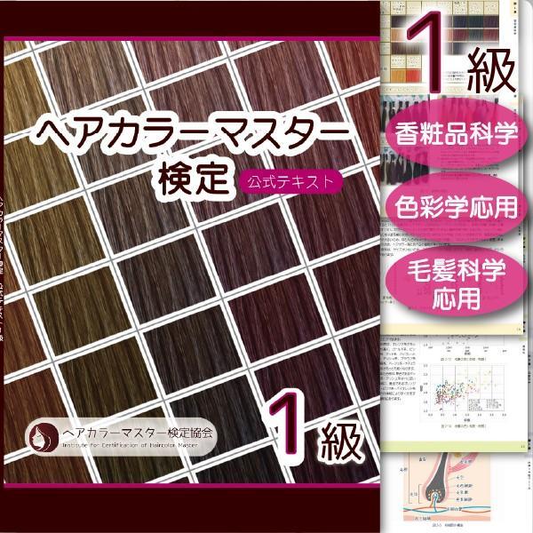 ヘアカラーマスター検定1級公式テキスト|ヘアカラーリングの香粧品科学・色彩学・毛髪科学の教科書|hair-color