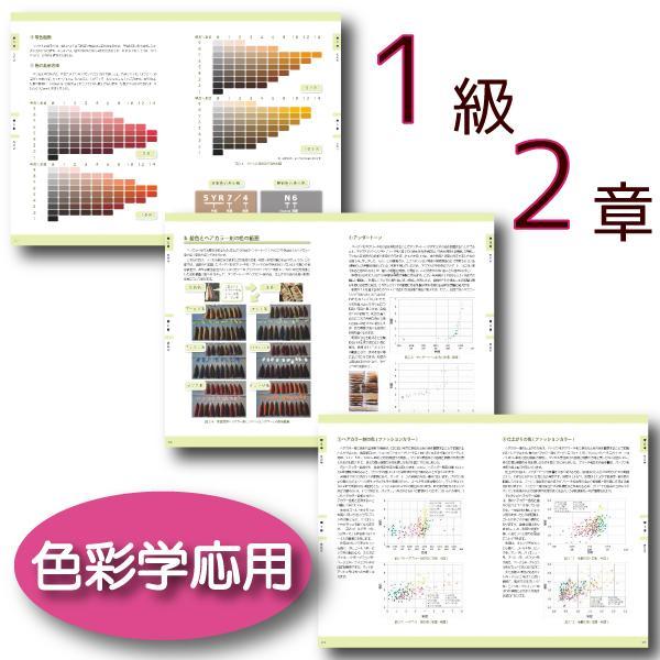 ヘアカラーマスター検定1級公式テキスト|ヘアカラーリングの香粧品科学・色彩学・毛髪科学の教科書|hair-color|04
