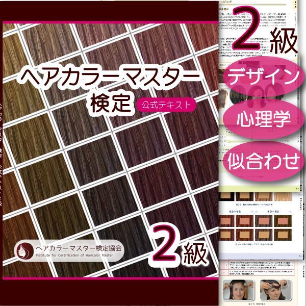 ヘアカラーマスター検定2級公式テキスト|ヘアカラーリングのデザイン・心理学・似合わせの教科書|hair-color