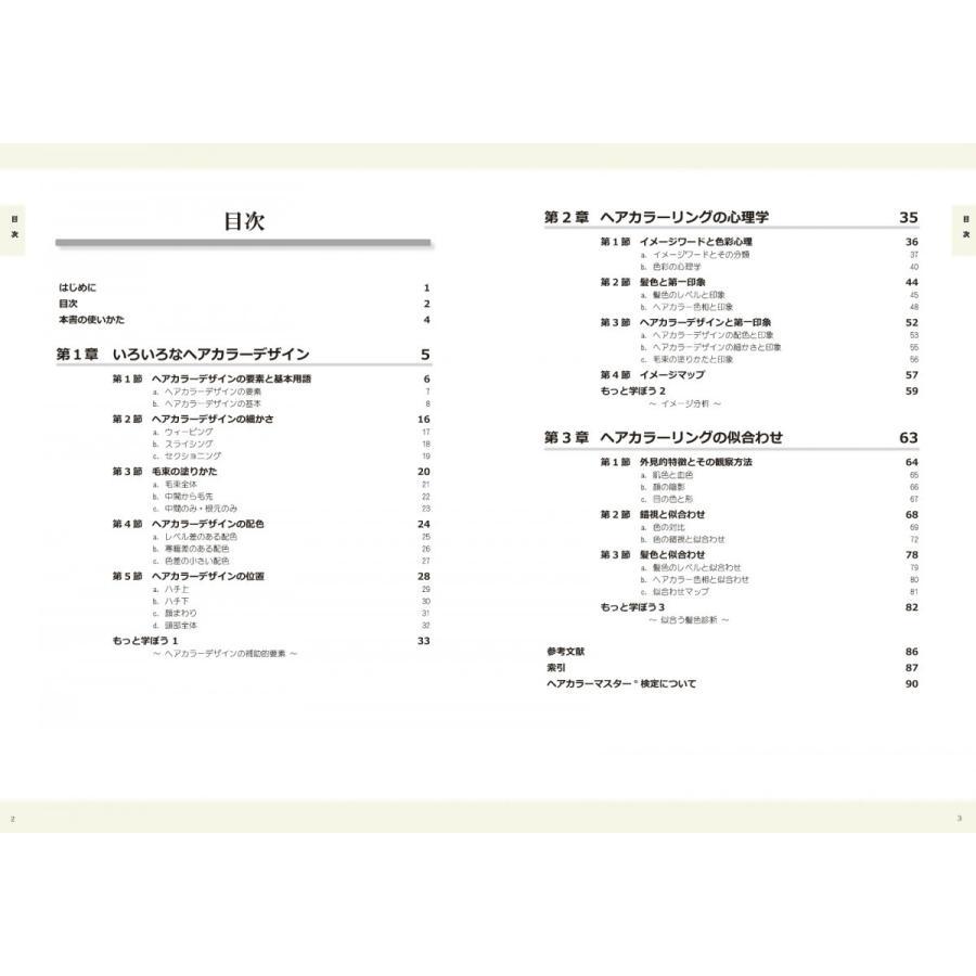 ヘアカラーマスター検定2級公式テキスト|ヘアカラーリングのデザイン・心理学・似合わせの教科書|hair-color|05