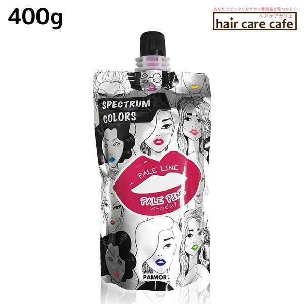 パイモア スペクトラムカラーズ ペールピンク 400g|haircarecafe