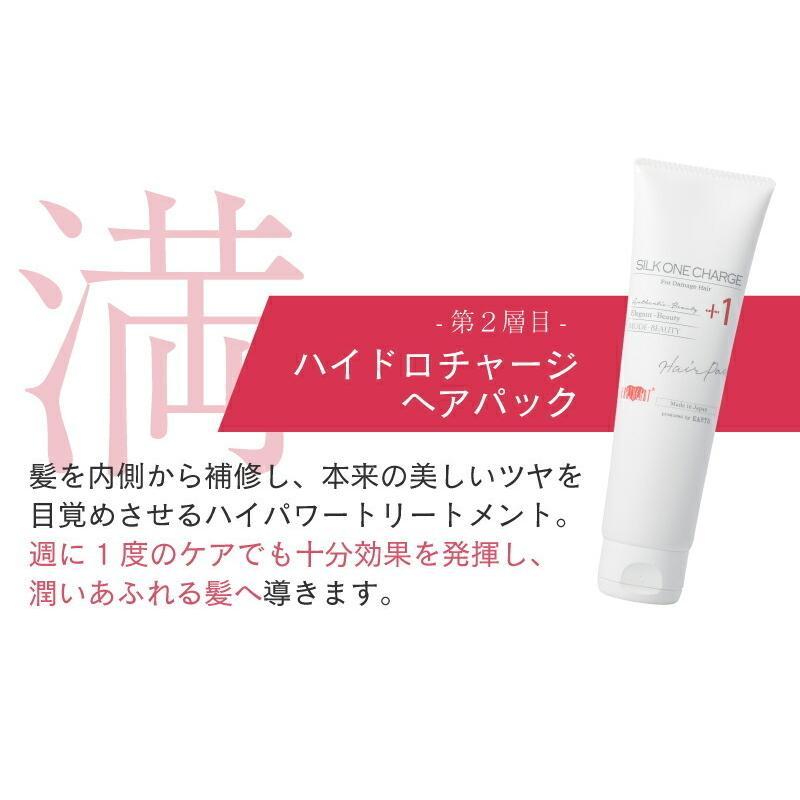 【2点セット】サロン専売品 プロ仕様シルクワンシ シャンプー&ヘアパックセット|hairmake-earth-store|12