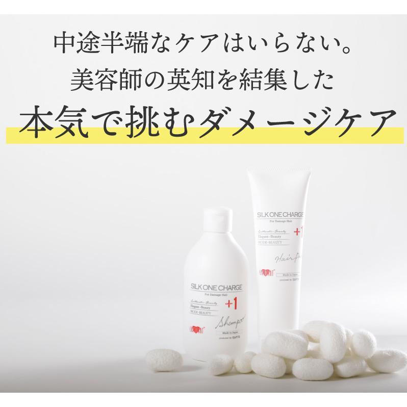 【2点セット】サロン専売品 プロ仕様シルクワンシ シャンプー&ヘアパックセット|hairmake-earth-store|03