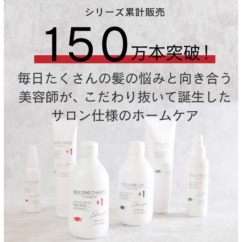 【2点セット】サロン専売品 プロ仕様シルクワンシ シャンプー&ヘアパックセット|hairmake-earth-store|05