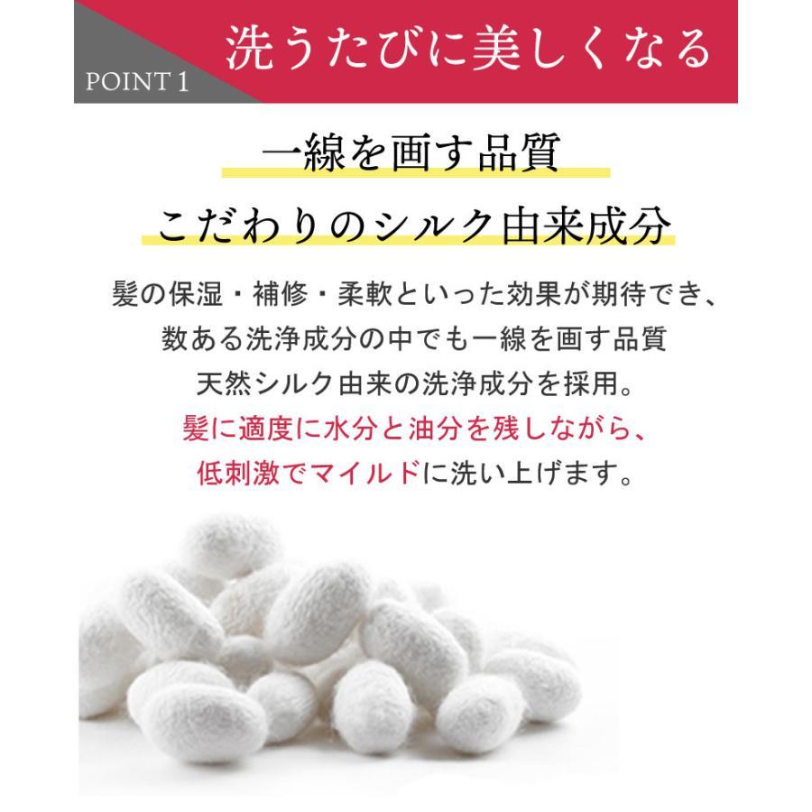 【2点セット】サロン専売品 プロ仕様シルクワンシ シャンプー&ヘアパックセット|hairmake-earth-store|07