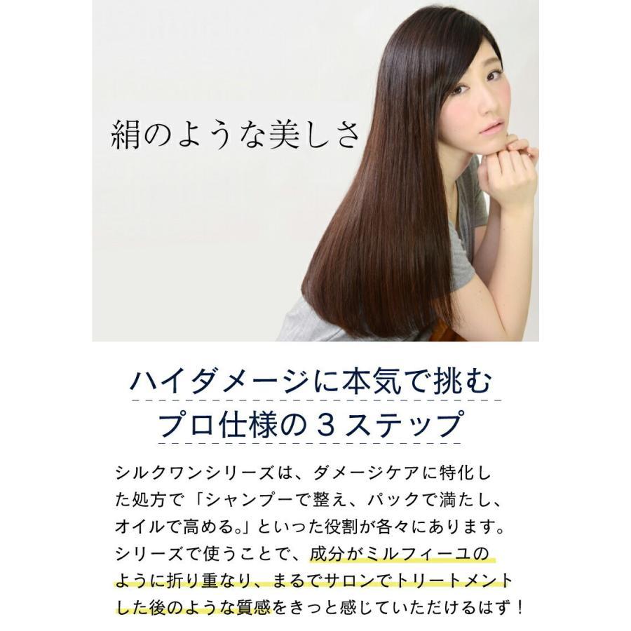 【2点セット】サロン専売品 プロ仕様シルクワンシ シャンプー&ヘアパックセット|hairmake-earth-store|10