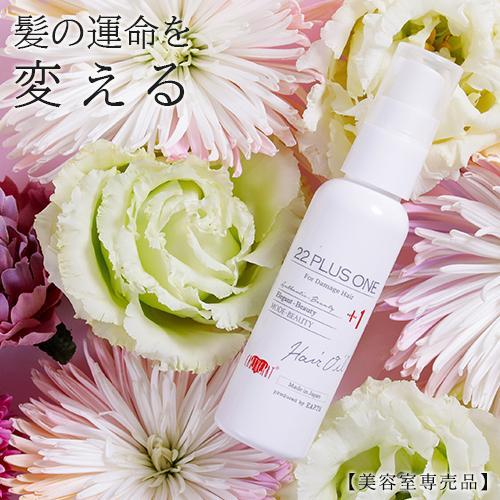【美容室専売】プロ仕様 22油プラス1 ヘアオイル60ml / 洗い流さないトリートメント  日本製|hairmake-earth-store