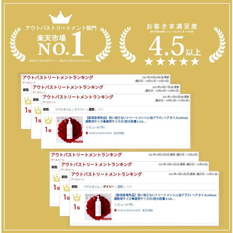 【美容室専売】プロ仕様 22油プラス1 ヘアオイル60ml / 洗い流さないトリートメント  日本製|hairmake-earth-store|03