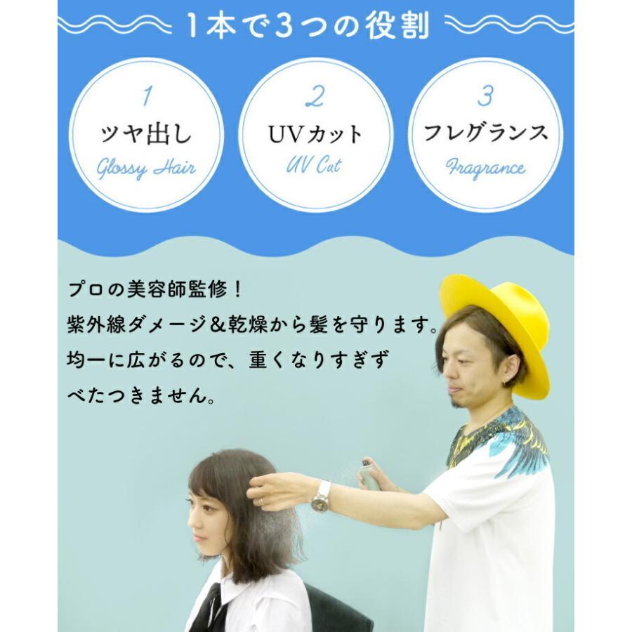 【髪の日焼け対策】UVオイルミスト ヘアスプレー 日焼け止めスプレー 髪 UVケア アルガンオイル EARTHEART|hairmake-earth-store|03