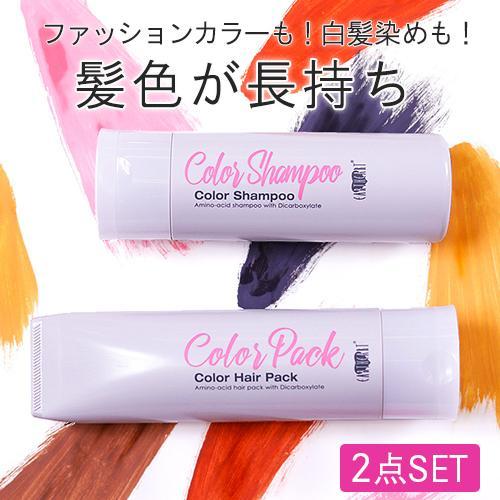 【美容室専売品】2点セット プロ仕様カラー専用シャンプー&ヘアパック セット(各250ml) hairmake-earth-store