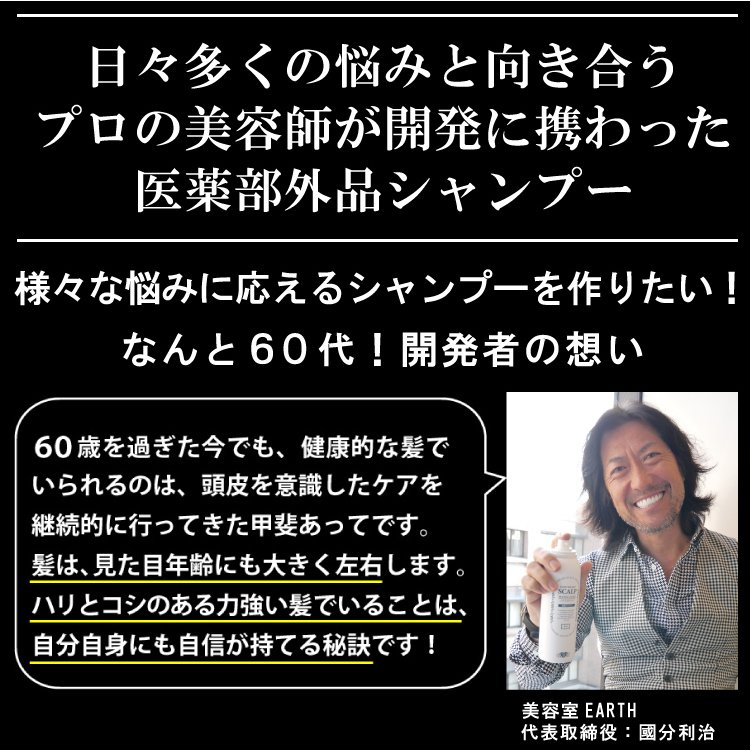 【2点セット】薬用スキャルプシャンプー&トニックセット [医薬部外品] hairmake-earth-store 05
