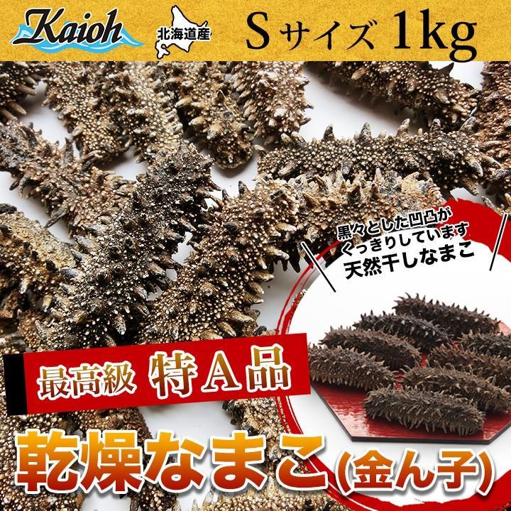 送料無料 乾燥 ナマコ 乾燥なまこ 北海道産  特A品 Sサイズ222個前後入り(1kg)