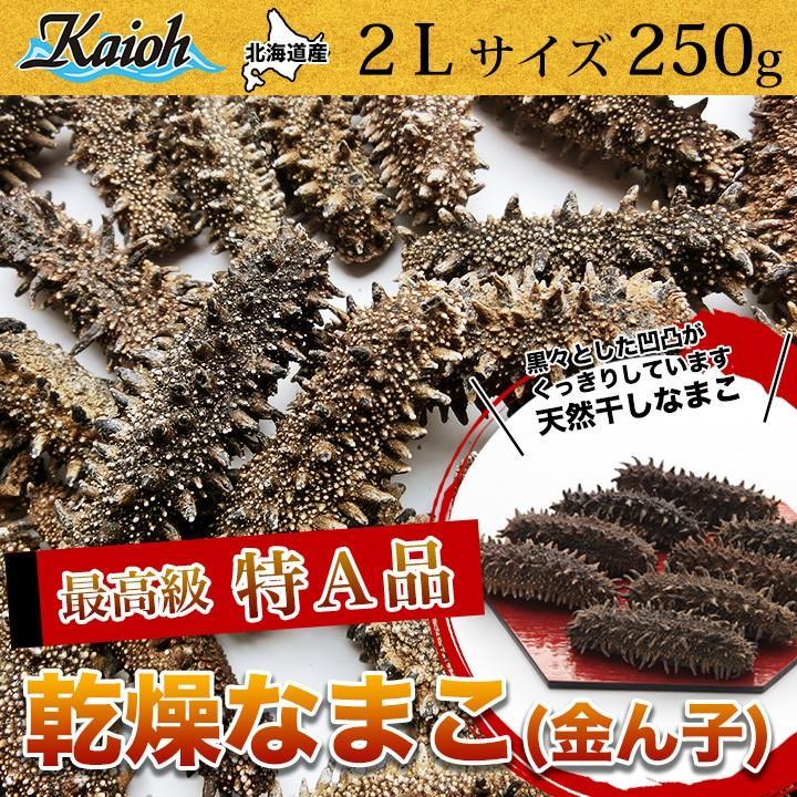 送料無料 乾燥 ナマコ 乾燥なまこ 北海道産  特A品 2Lサイズ24個前後入り(250g)