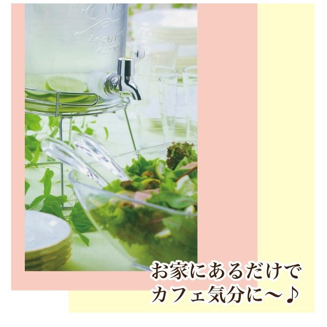 ドリンクサーバー ガラス おしゃれ 3L スタンド セット SALUS 佐藤金属|hakarinbou|04