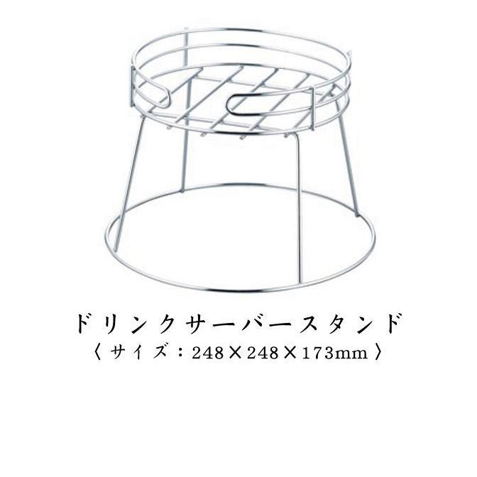 ドリンクサーバー ガラス おしゃれ 3L スタンド セット SALUS 佐藤金属|hakarinbou|06