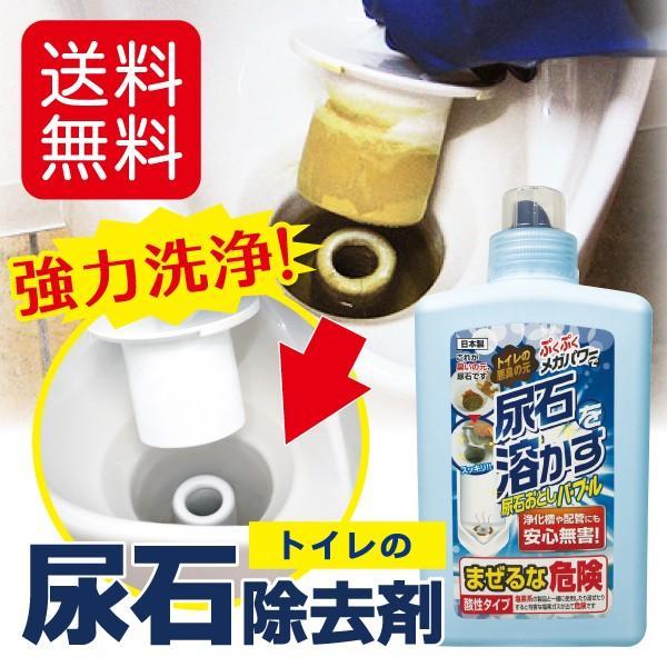 尿石除去剤 強力 尿石おとし 尿石落しバブル TU-69A 陶器専用 尿石 高森コーキ 新作販売 掃除 本日限定 トイレ 洗剤