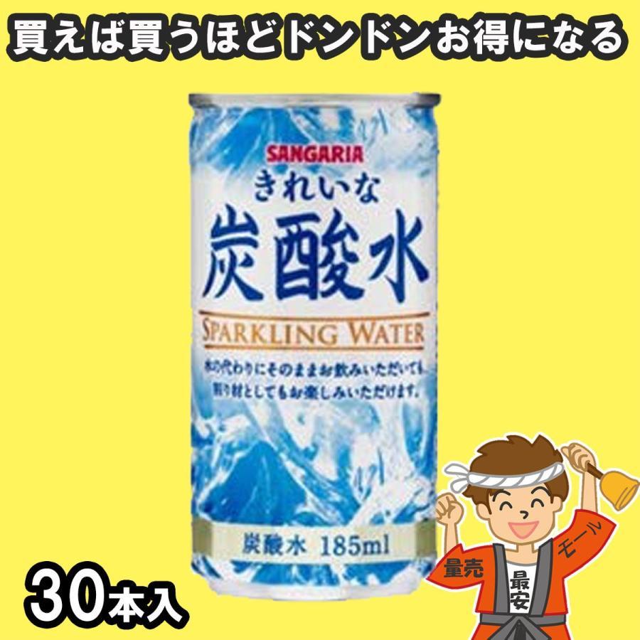 きれいな炭酸水 185ml缶×30本  サンガリア 【発送重量 5kg】codeB1 hakariurisaiyasu