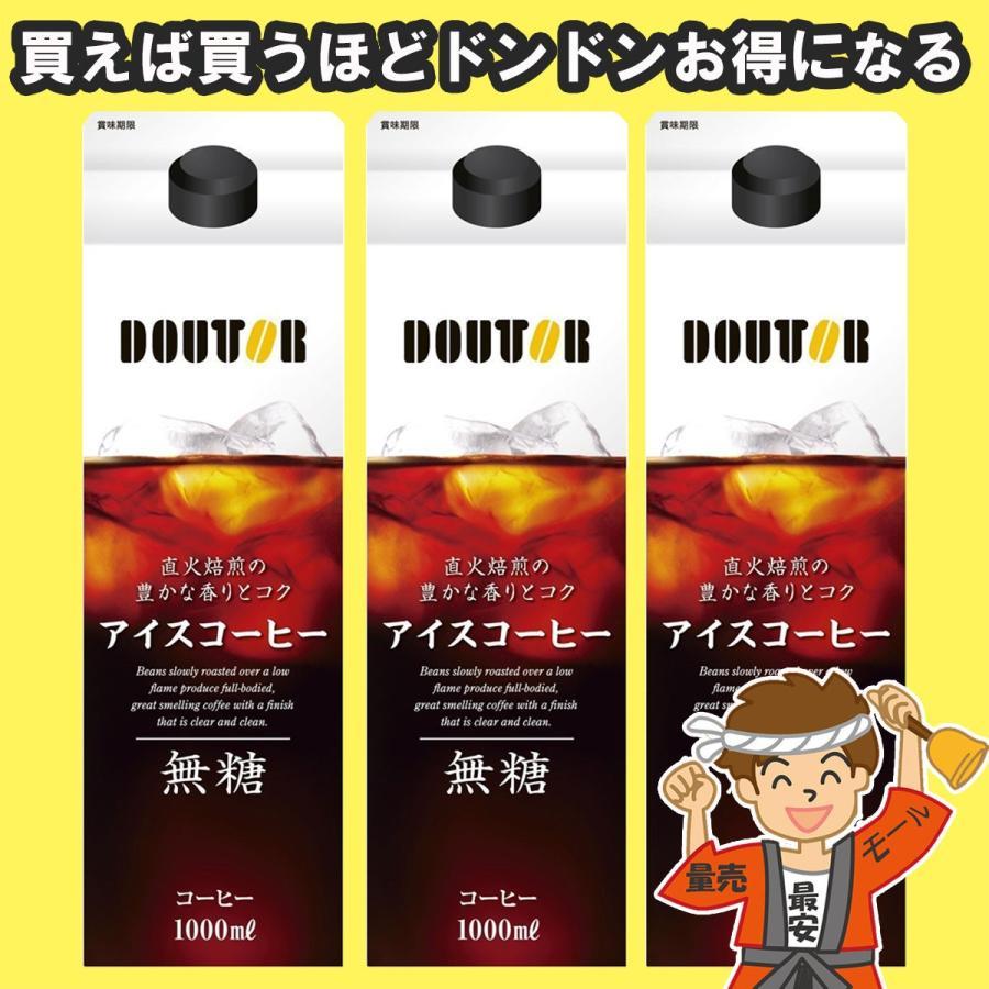 ドトールコーヒー リキッドコーヒー無糖 1L 1000ml×6本入【発送重量 5kg】codeB1|hakariurisaiyasu