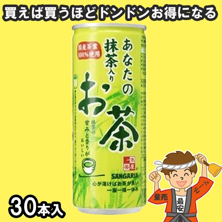 あなたの抹茶入りお茶 240g缶×30本入 サンガリア 【発送重量 5kg】codeB1 hakariurisaiyasu
