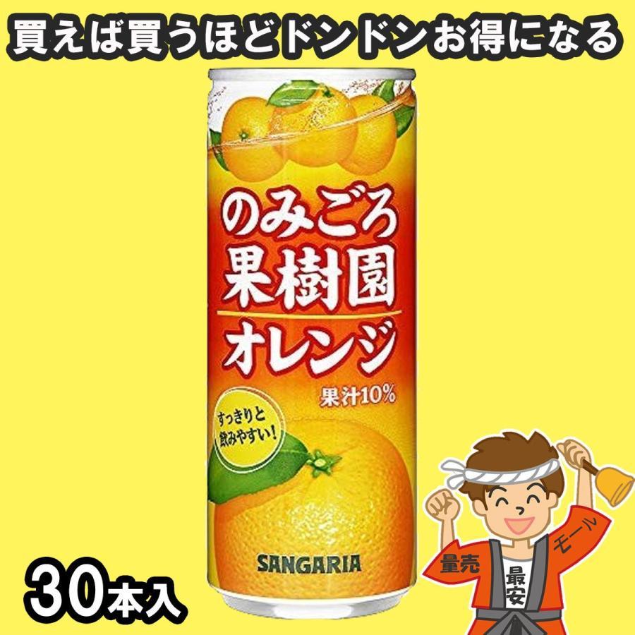 サンガリア のみごろ果樹園オレンジ 240g缶×30本入 果汁10% ジュース 【発送重量 5kg】codeB1|hakariurisaiyasu