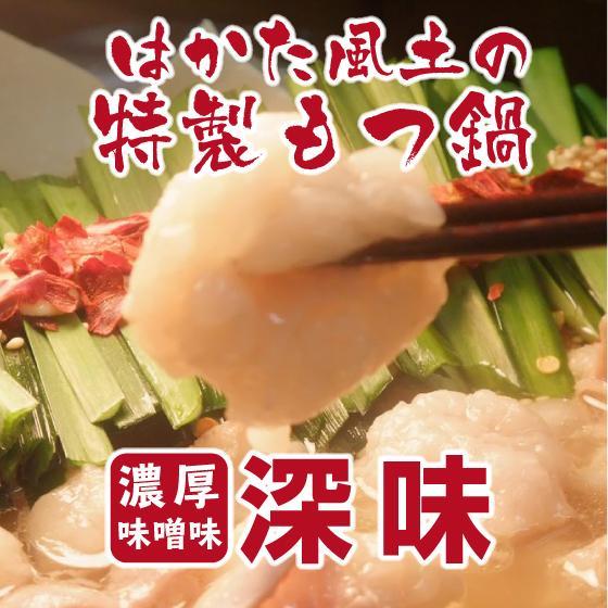 本物の本場博多の味 お手軽セット味噌「深味」2-3人前|hakata-food