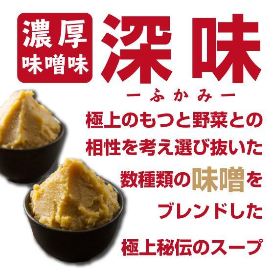 本物の本場博多の味 お手軽セット味噌「深味」2-3人前|hakata-food|02