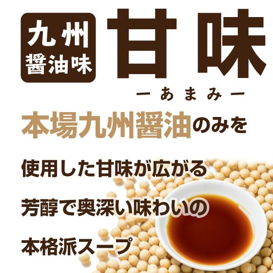 本物の本場博多の味 お手軽セッ ト醤油「甘み」3人前|hakata-food|02