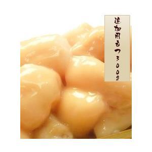 追加用国産牛もつ300g(小腸) hakata-food