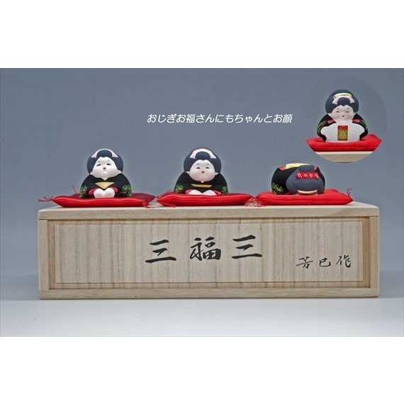 博多人形 【三福三 (さんぷくさん)お福さん】 三体のお茶目で可愛いお福さんにホッコリ〜 hakata-honpo