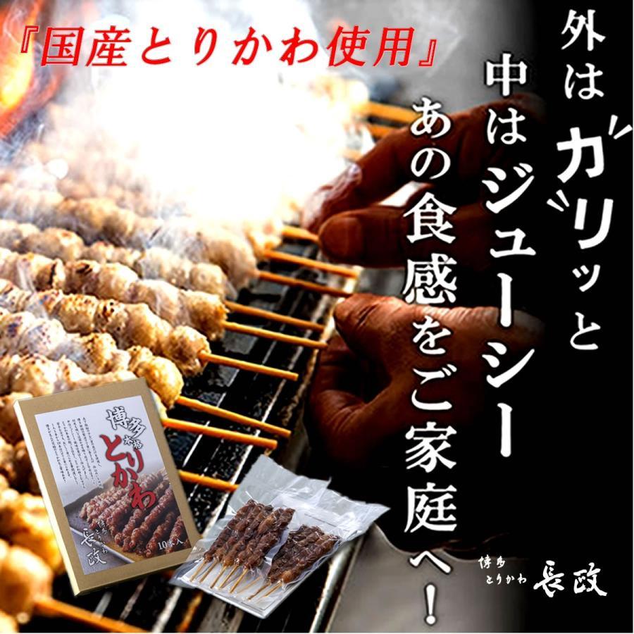 とりかわ 鶏皮 焼き鳥 10本セット 5本×2袋 串 やきとり 長政|hakatatorikawa