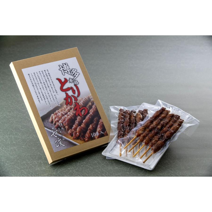 とりかわ 鶏皮 焼き鳥 10本セット 5本×2袋 串 やきとり 長政|hakatatorikawa|07