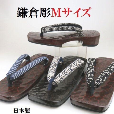 紳士 爆安プライス 鎌倉 高級下駄 Mサイズ 日本製 新品未使用正規品 右近