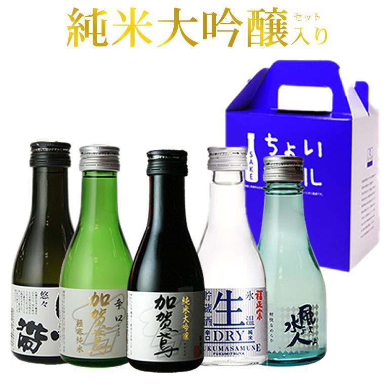 お彼岸 2021 秋 プレゼント 日本酒 純米大吟醸 ちょいボトル ギフト 送料無料 日本酒 飲み比べセット 加賀鳶 小瓶 180ml 5本 父の日 母の日 お祝い 誕生日 hako-bune