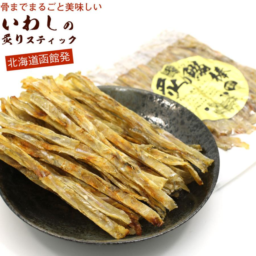 いわし おつまみ ) いわしせんべい 炙り焼きいわしスティック 120g カルシウム 骨までまるごと 北海道製造 メール便 送料無料|hakodate-e-kombu