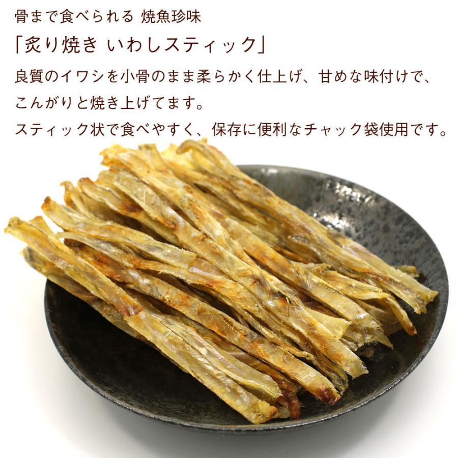 いわし おつまみ ) いわしせんべい 炙り焼きいわしスティック 120g カルシウム 骨までまるごと 北海道製造 メール便 送料無料|hakodate-e-kombu|02