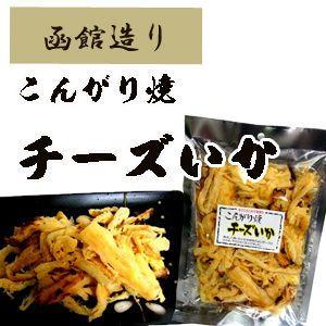 さきいか チーズいか おつまみ) こんがり焼チーズいか 105g いか珍味 函館名物いかチーズ