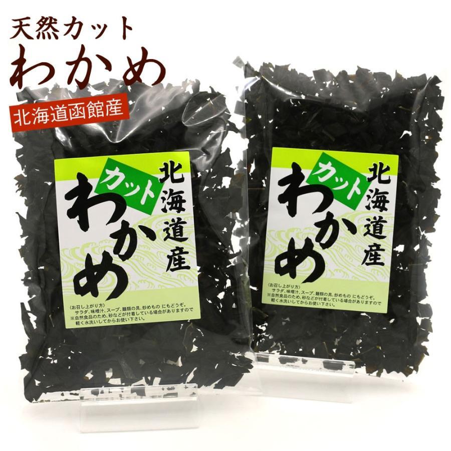 カットわかめ 120g(60g×2袋) 国産 北海道産 天然わかめ 干しわかめ ワカメ 乾燥 かっとわかめ ほしわかめ ポイント10倍 メール便 送料無料|hakodate-e-kombu