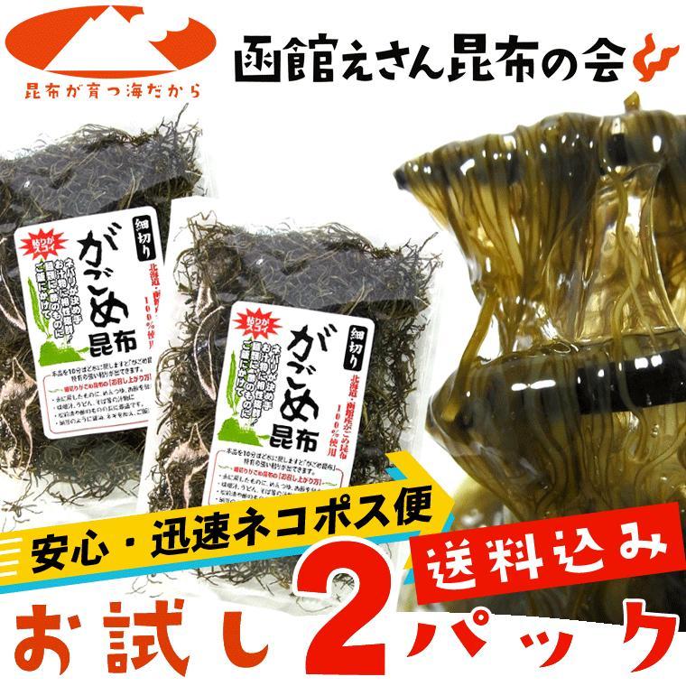 がごめ昆布 細切り 刻みがごめ昆布 50g×2ヶ がごめ昆布100% 北海道産 昆布 メール便 送料無料 ポイント消化 食品|hakodate-e-kombu