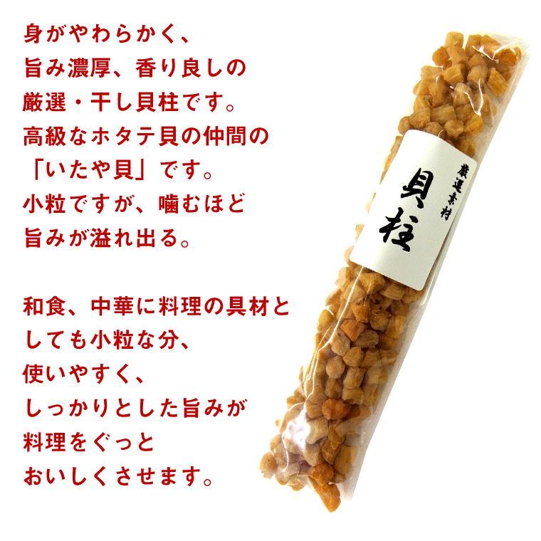 干し貝柱 いたや貝のおいしい 干し貝柱 70g 訳あり 小粒だけど旨み濃厚な 貝柱 干し メール便 送料無料|hakodate-e-kombu|02