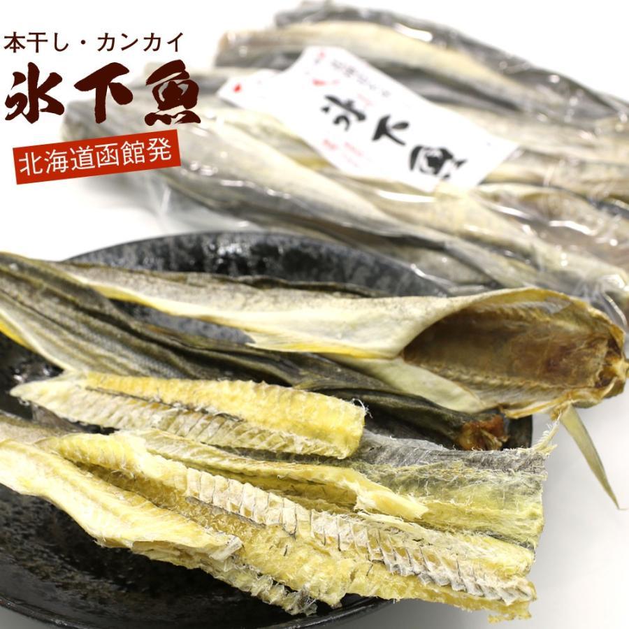 こまい 魚 氷下魚 コマイ 250g 北海道製造 本乾こまい 干しカンカイ こまい珍味 かんかい氷下魚 干物 メール便 送料無料 ポイント消化 hakodate-e-kombu 18
