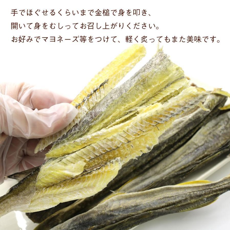 こまい 魚 氷下魚 コマイ 250g 北海道製造 本乾こまい 干しカンカイ こまい珍味 かんかい氷下魚 干物 メール便 送料無料 ポイント消化 hakodate-e-kombu 03