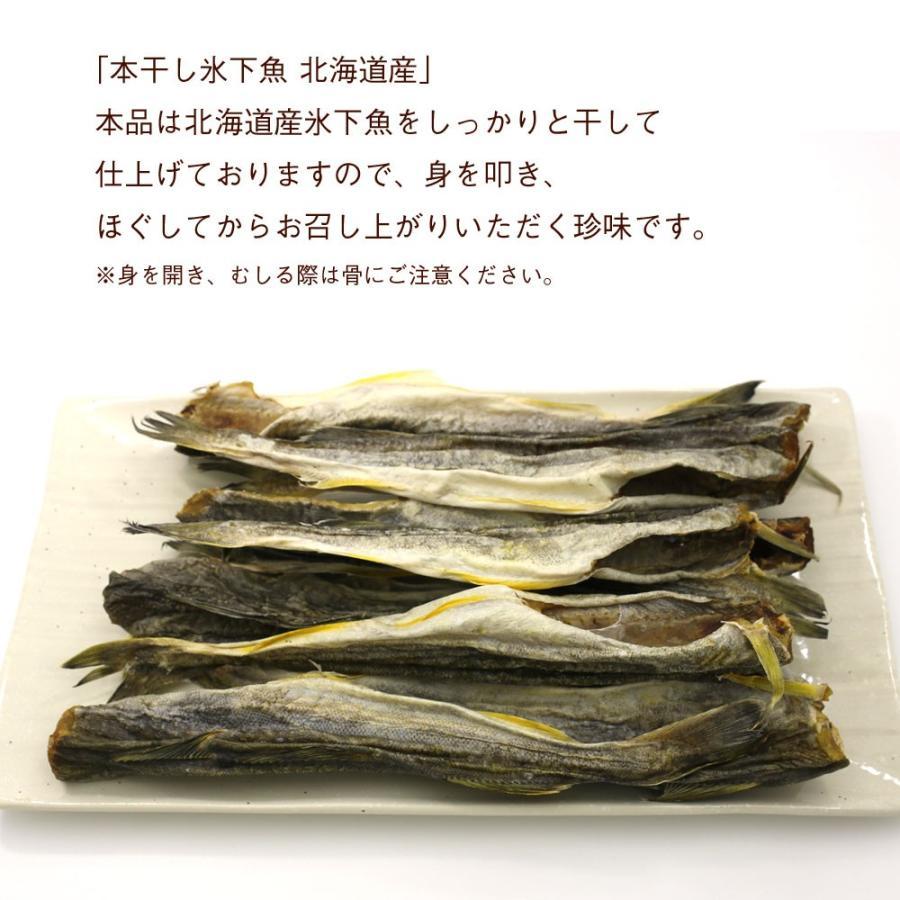 こまい 魚 氷下魚 コマイ 250g 北海道製造 本乾こまい 干しカンカイ こまい珍味 かんかい氷下魚 干物 メール便 送料無料 ポイント消化 hakodate-e-kombu 04