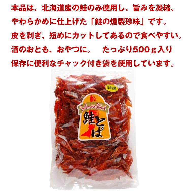 鮭とば ソフト短めカット 業務用 500g シャケとば 北海道 お土産 訳あり食品 メール便 送料無料 ポイント消化 hakodate-e-kombu 02