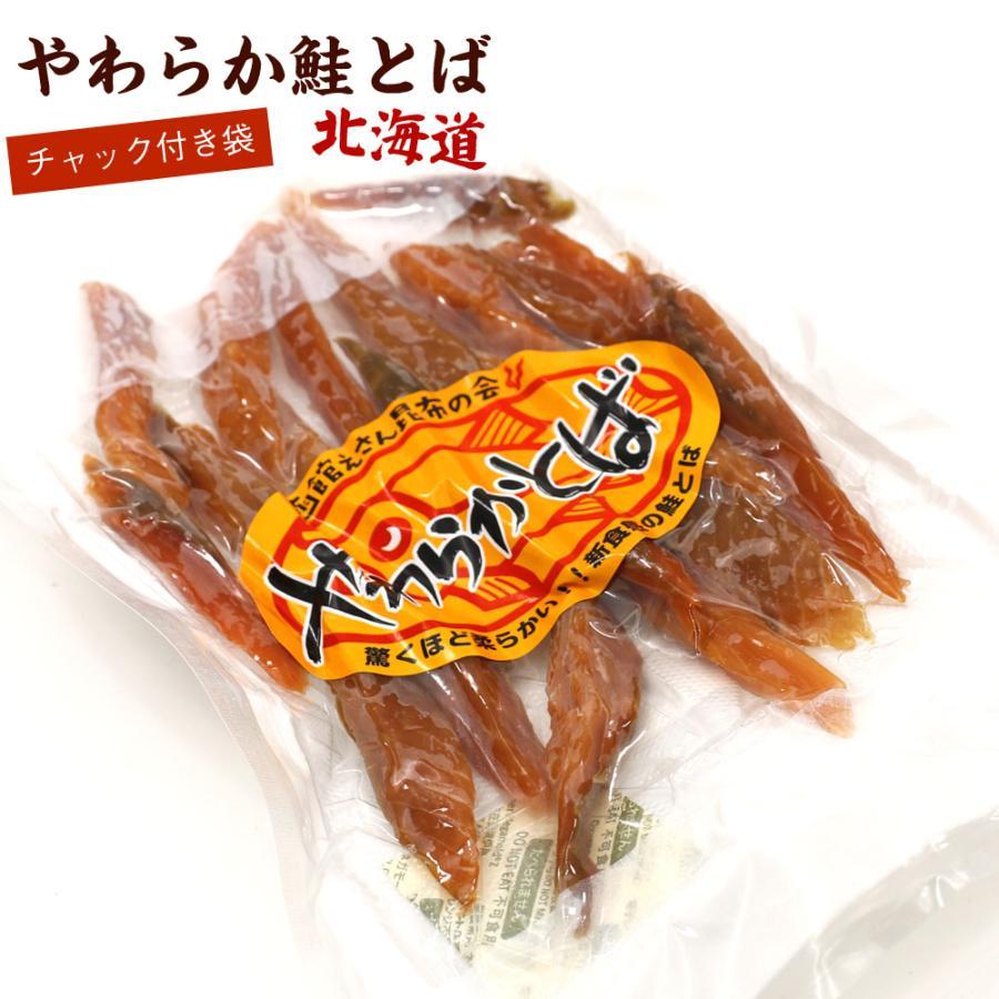 鮭とば やわらか さけとば 100g スーパーソフト 皮むき 骨なし 鮭とば スティック 歯が弱いかたにもおススメ 鮭トバ メール便 送料無料 ポイント消化 食品|hakodate-e-kombu